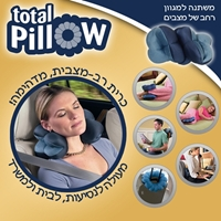 כרית Total Pillow