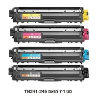 סט טונרים תואמים ברודר BROTHER TN241/245